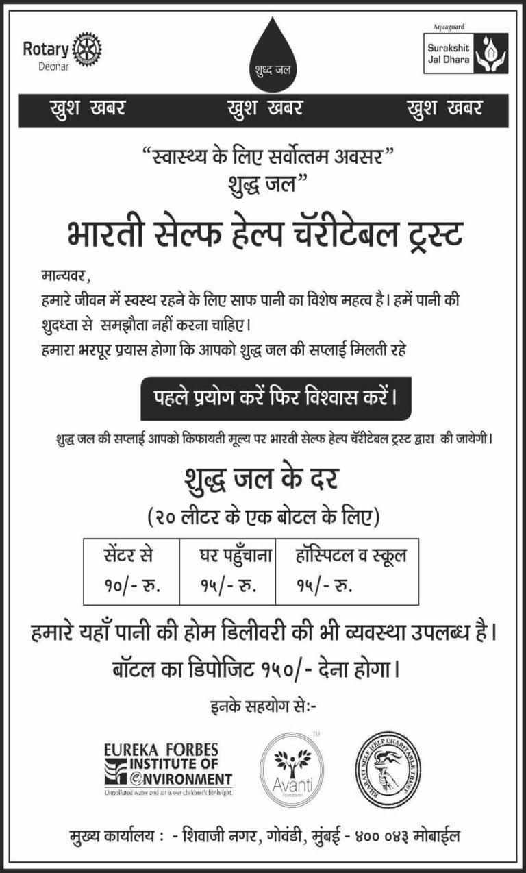 Shudha Jal poster